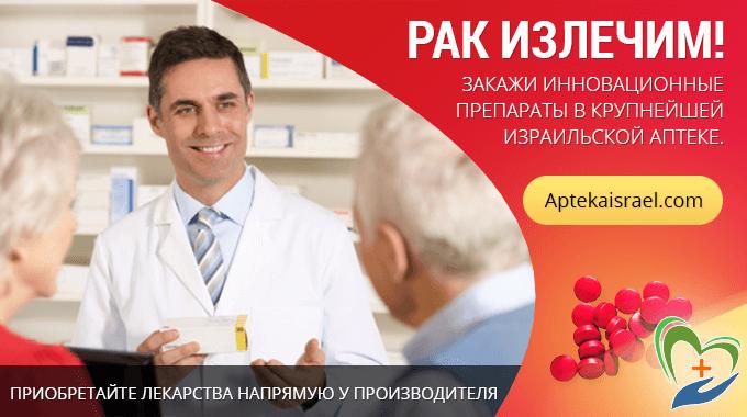 Аптека в Израиле - Заказ лекарств онлайн